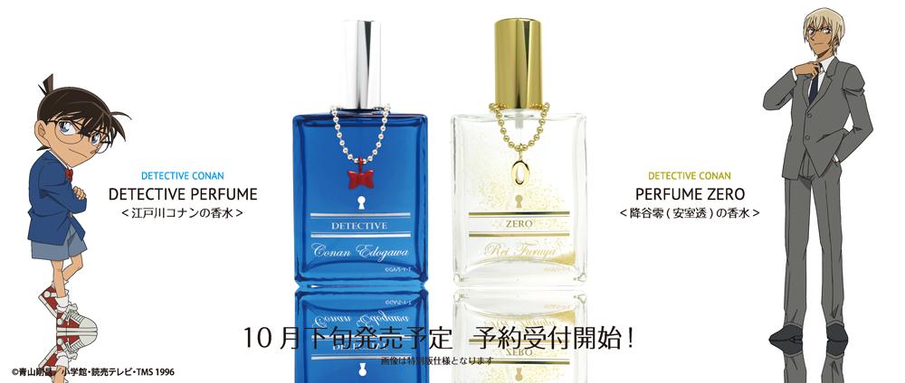 江戸川コナンの香水 降谷零の香水